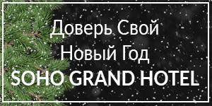Новый Год Сохо