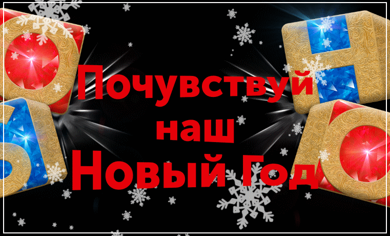 Почувствуй наш новый год!