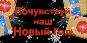 Новый год ресторан