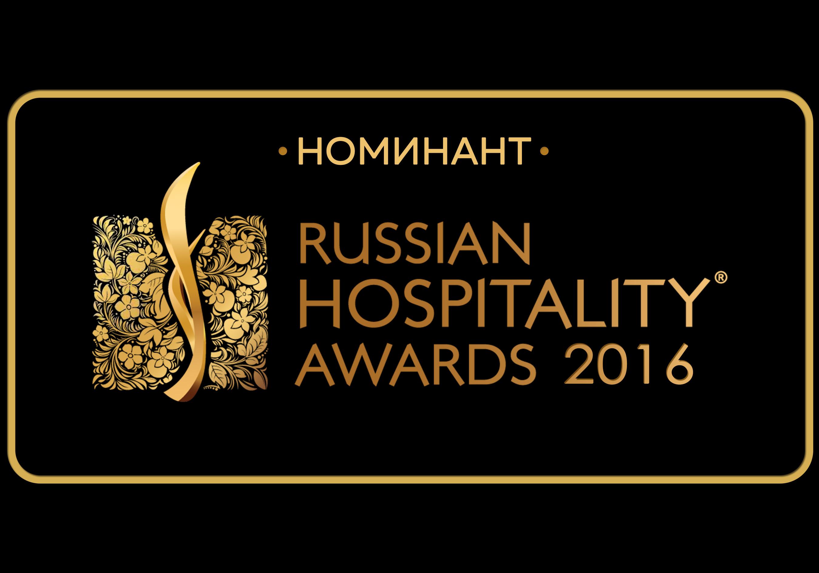 Всероссийская премия гостеприимства