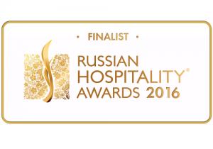 Финалист премии Russian Hospitality Awards 2016