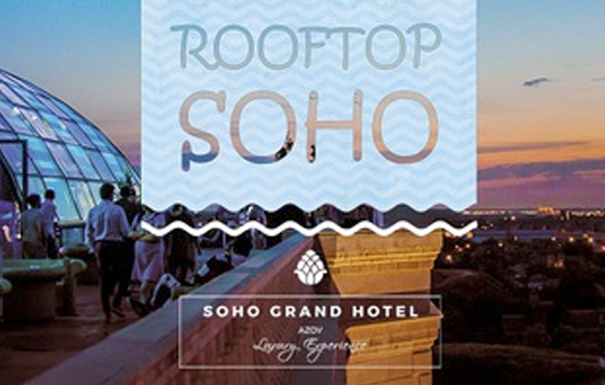 Вечеринка на крыше Сохо Гранд Отеля