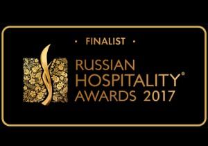 Финалист Russian Hospitality Awards 2017