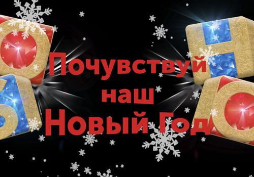 Почувствуй наш Новый год